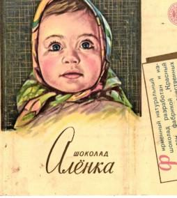 Шоколад «Алёнка»: как появился российский бренд