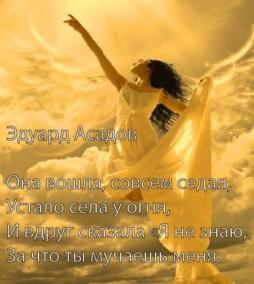 Эдуард Асадов — твоя душа