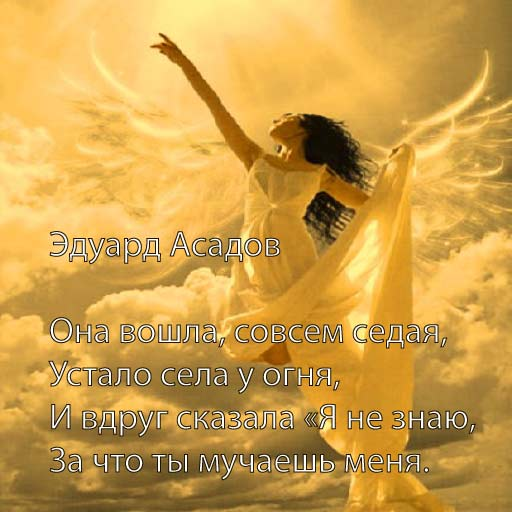 Эдуард Асадов - твоя душа