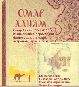 Не забывайте оставлять тепло в ладонях — Омар Хайям