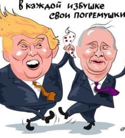 Шуточный клип про дружбу Путина и нового президента США Трампа! Allen Dulles — Rootin Tootin Putin (feat. Donald Trump)