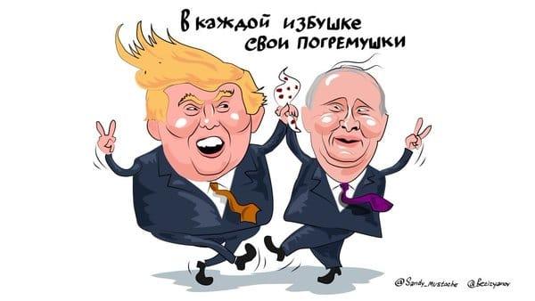 в каждой шутке Трамп и Путин